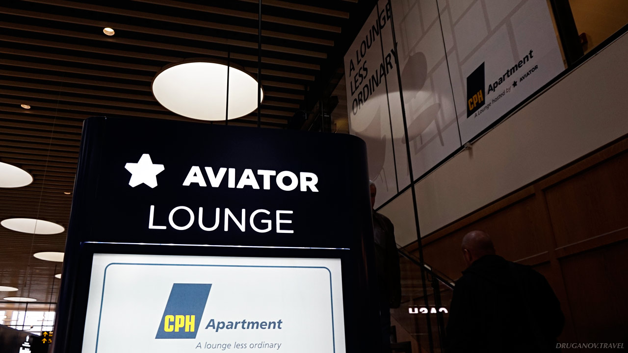 Бизнес зал: Aviator Lounge в Дании